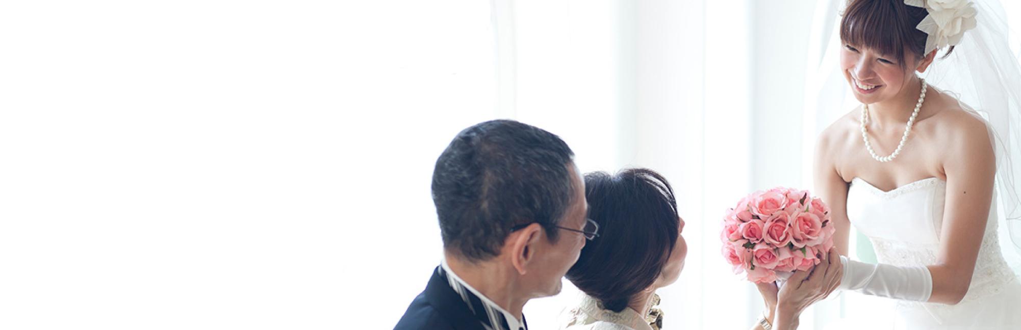 結婚式同行サービス 大切な日を、大切な人と迎える幸せ