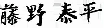 藤野 泰平