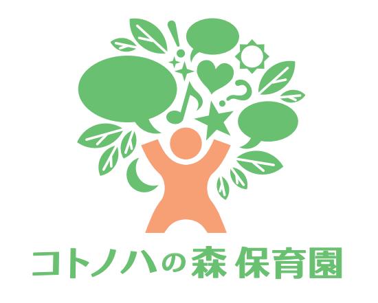 病児保育付き保育園事業始めます!@名古屋市緑区山下