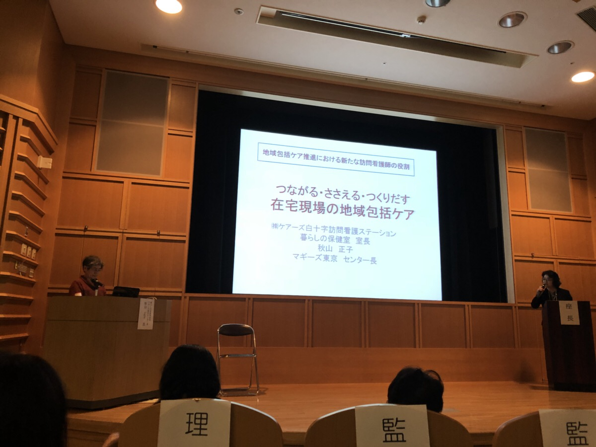 平成30年度 愛知県訪問看護ステーション協議会総会に参加しました
