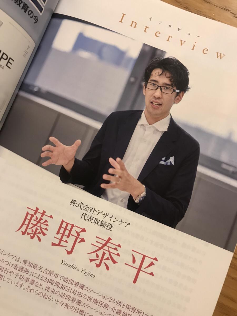 『看護展望』に代表・藤野泰平のインタビューが掲載されました
