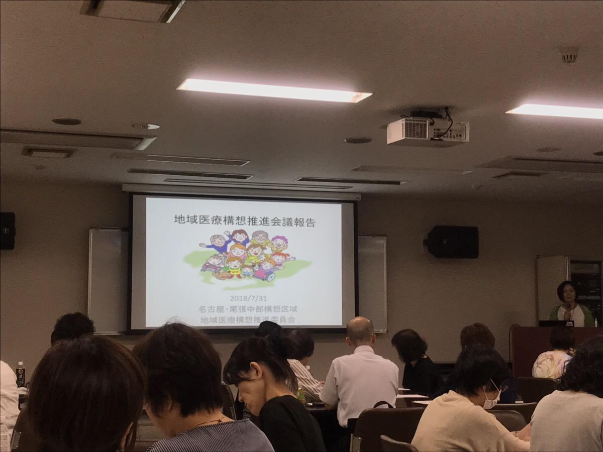 【2018年 第1回名古屋地区支部 地域包括ケア推進看護連携検討会】