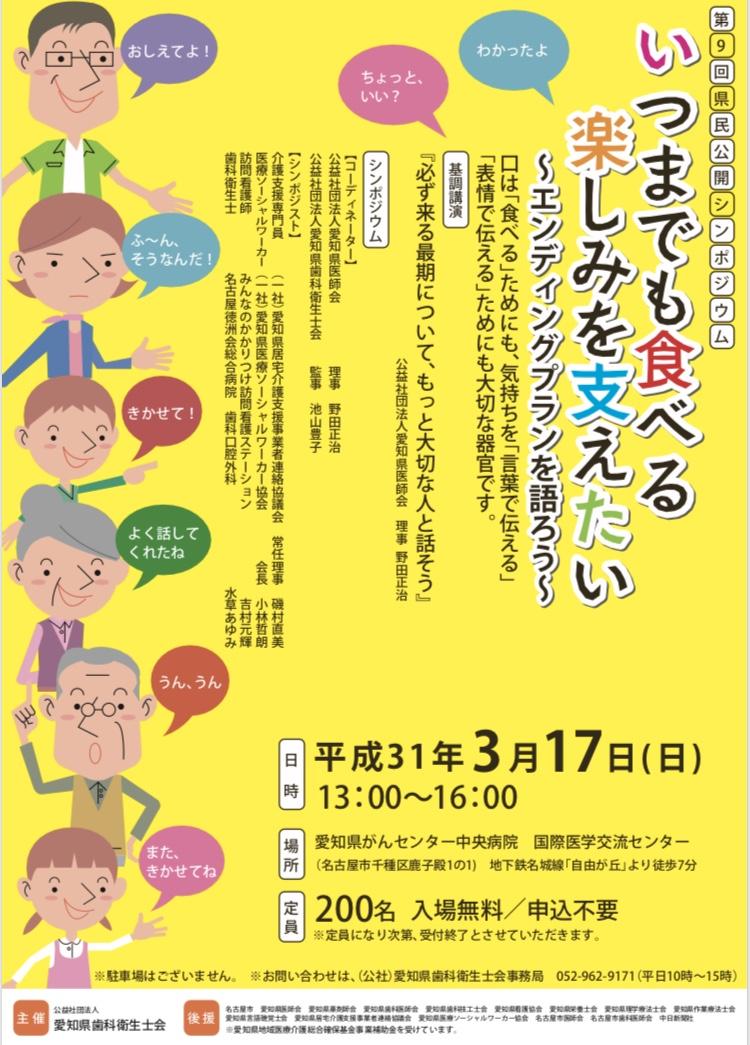愛知県民公開シンポジウムに訪問看護師が参加します