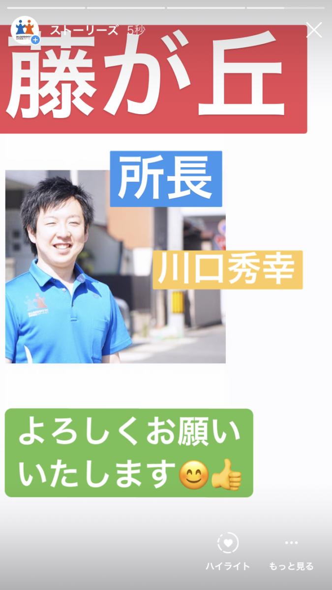 【3/1、2店舗同時オープン】②藤が丘からの初投稿!