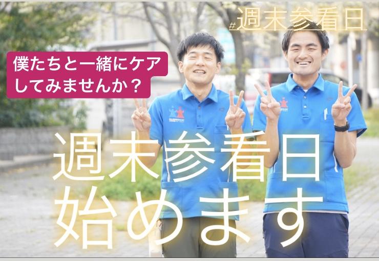 【★令和★新企画☆彡】週末参看日はじめます!!!!〜shall we ケア??〜