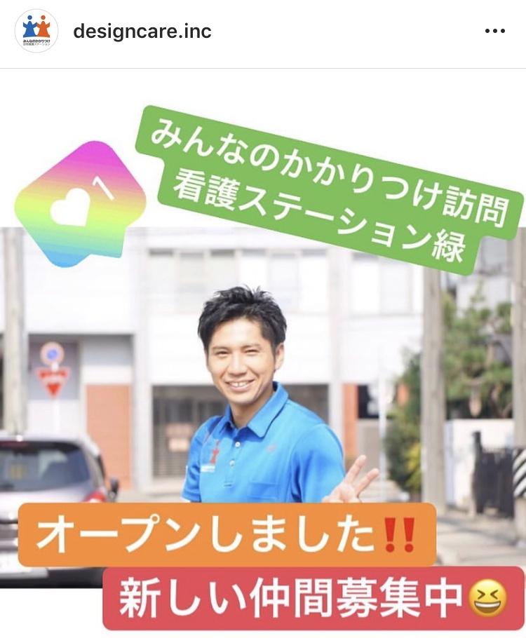 【4月1日緑区に新店舗オープン】