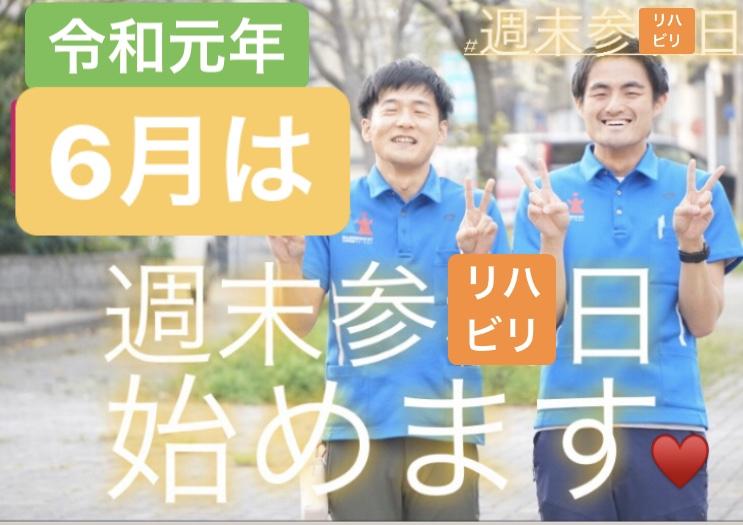 令和★新企画第2弾☆週末参リハビリ日はじめます!〜shall we ケア?〜