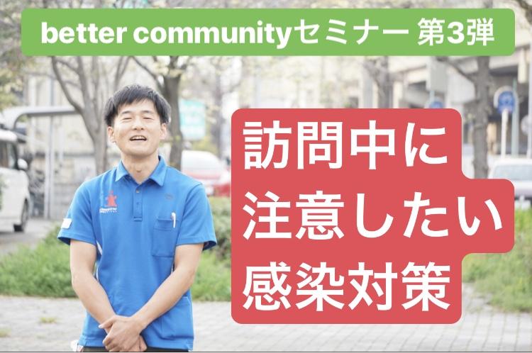 better communityセミナー 第3弾【訪問中に注意したい感染対策】