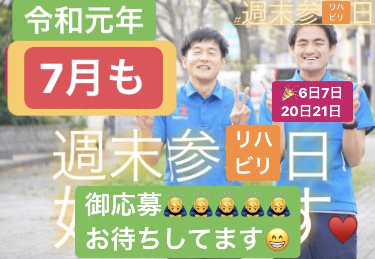 7月★新企画継続のお知らせ☆週末参リハビリ日はじめます!〜shall we ケア?〜