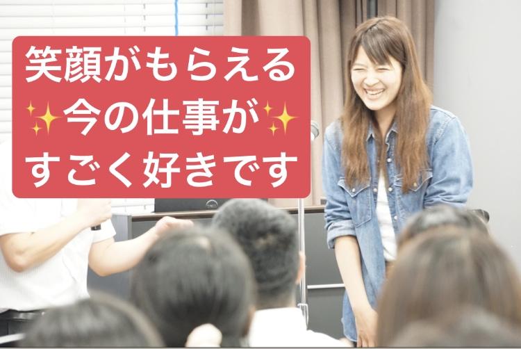 【善い仕事フォーラム第1弾】~私、笑顔がもらえる今の仕事がすごく好きです~