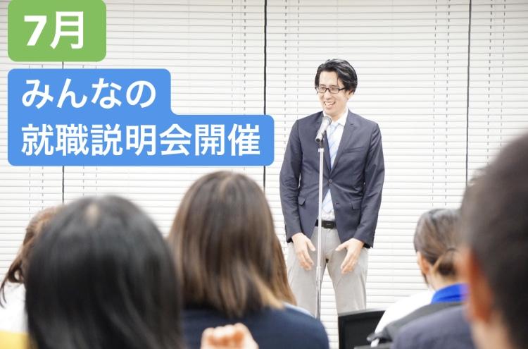 【7月就職説明会開催&週末参看日のおしらせ】