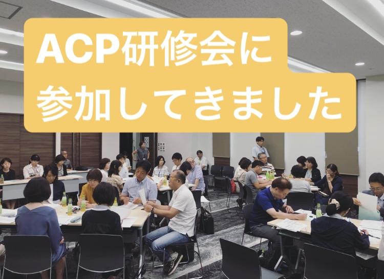西区ACP研修会に参加してきました