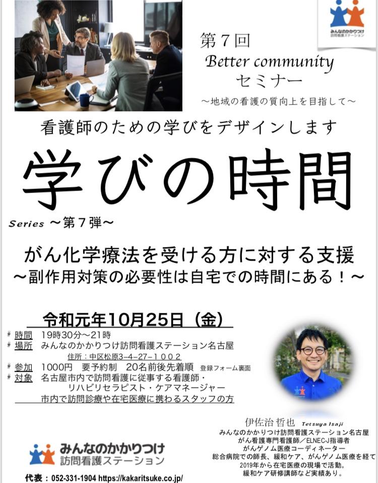 第7回 Better community セミナー ~地域の看護の質向上を目指して~