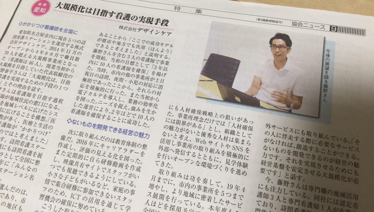 看護協会ニュース 8・9月号に代表藤野インタビューが掲載されました
