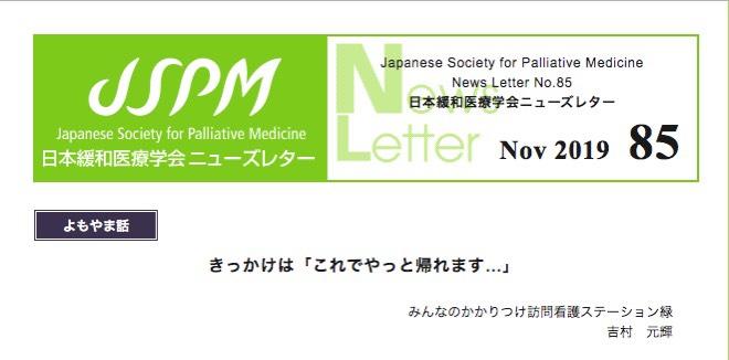 緑店所長吉村の記事が日本緩和医療学会に掲載されました