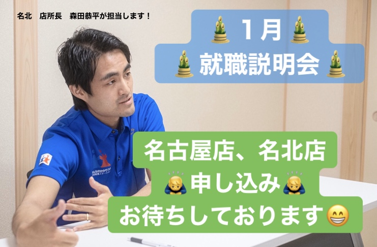 【1月就職説明会開催のおしらせ】