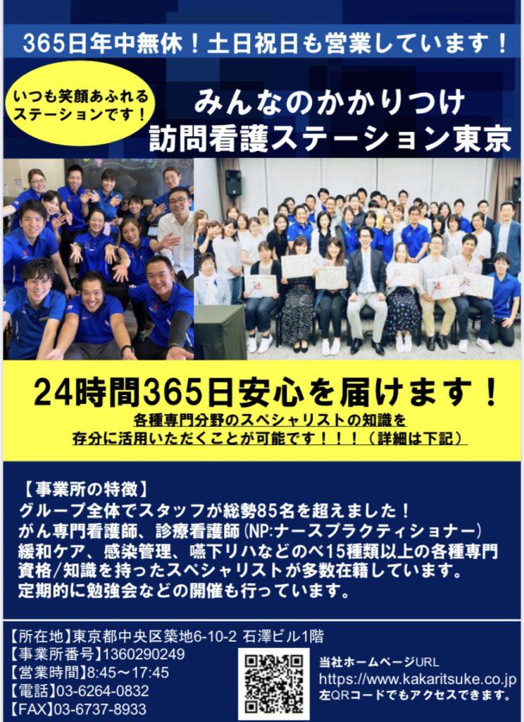 みんなのかかりつけ訪問看護ステーション東京出店!