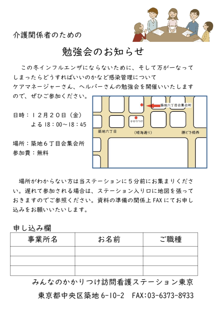 東京店 勉強会のお知らせ