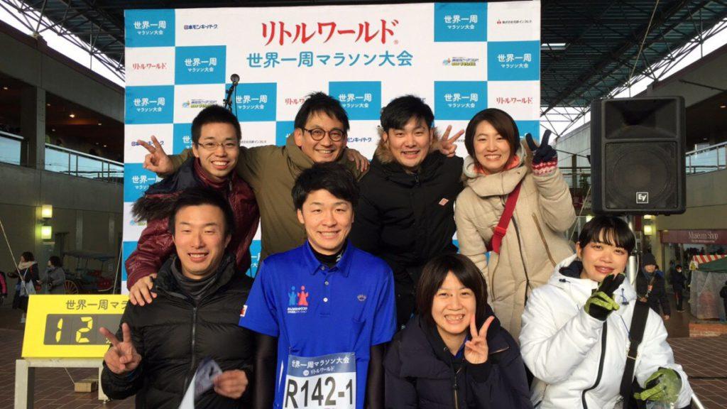 世界一周マラソンに参加してきました!