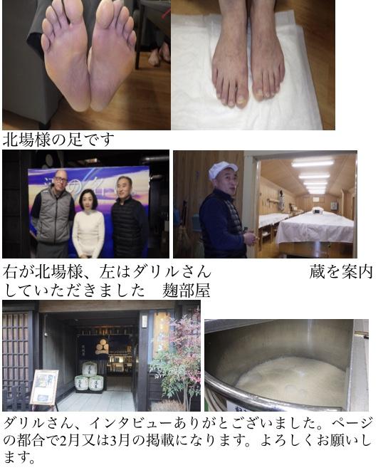 第3章 足の乾燥