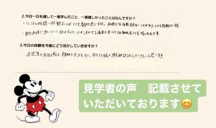 見学体験@名北店、募集中です!