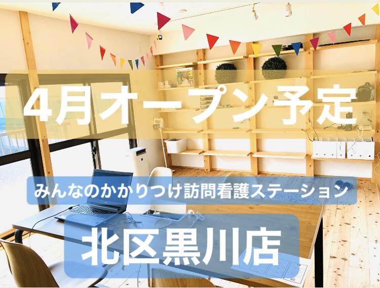 北区黒川新店舗オープンまであと少しです(^^)