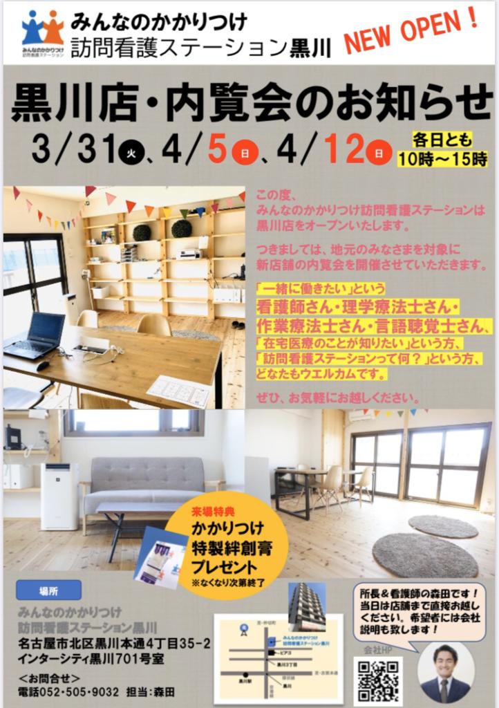 北区黒川新店舗(4月オープン)内覧会開催のお知らせ