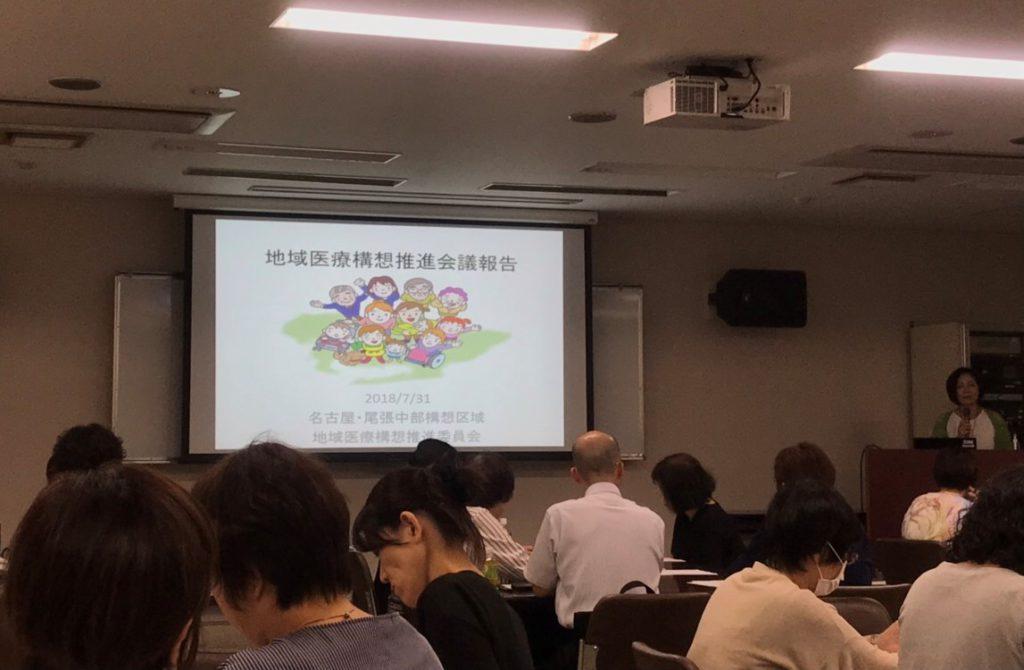 第1回名古屋地区支部・地域包括ケア推進看護連携検討会に参加しました