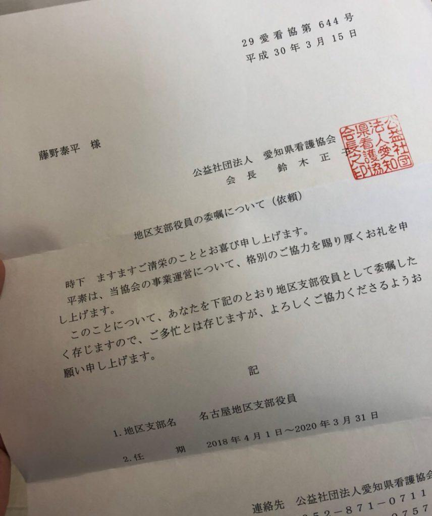 愛知県看護協会・名古屋地区支部委員を拝命しました