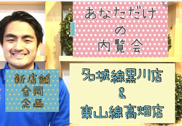 あなただけの内覧会@黒川店&高畑店のお知らせ【5/24-5/31】期間限定です!