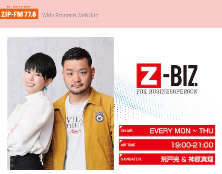 5/18(月)19時40分頃、ZIP-FMに代表の藤野が出演します!