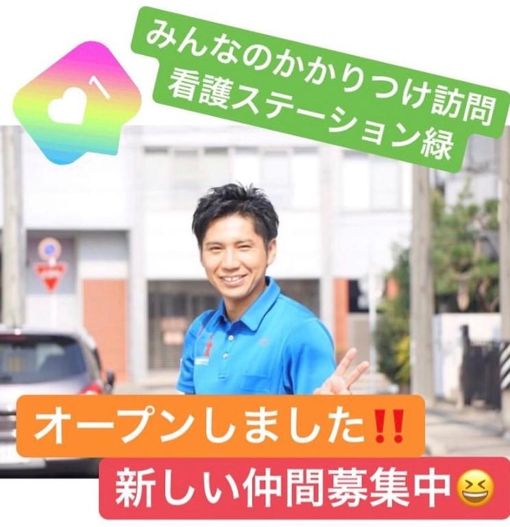 名古屋市緑区に新店舗オープンしました!