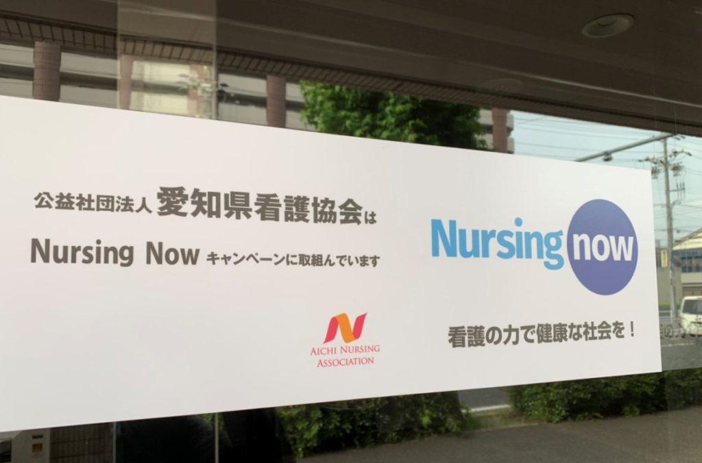 愛知県看護協会 看護師職能委員会Ⅱに参加しました
