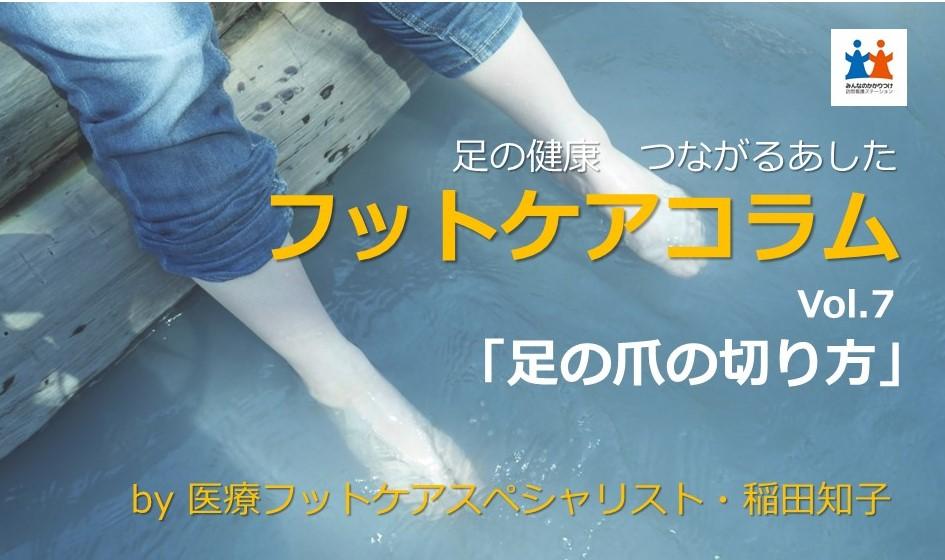 フットケアコラム(7)「足の爪の切り方」