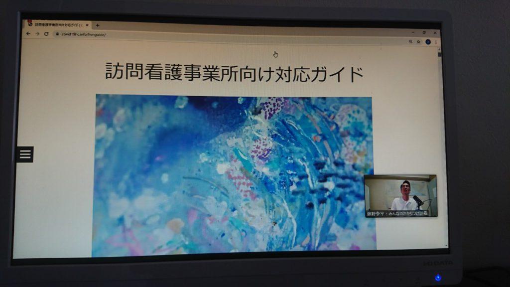愛知県訪問看護ステーション協議会のコロナ対策webセミナー