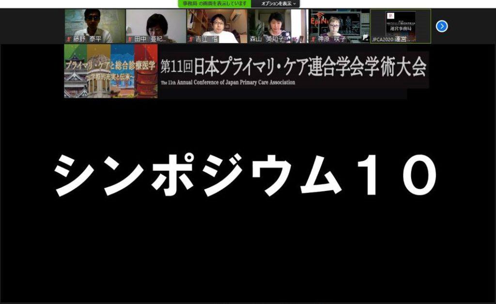 日本プライマリ・ケア連合学会学術大会に代表藤野が登壇しました