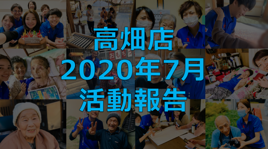 【高畑店】2020年7月 活動報告