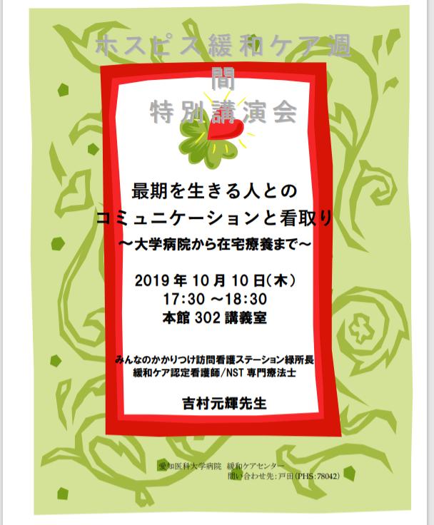 ホスピス緩和ケア週間・特別講演会に緑所長の吉村が登壇します