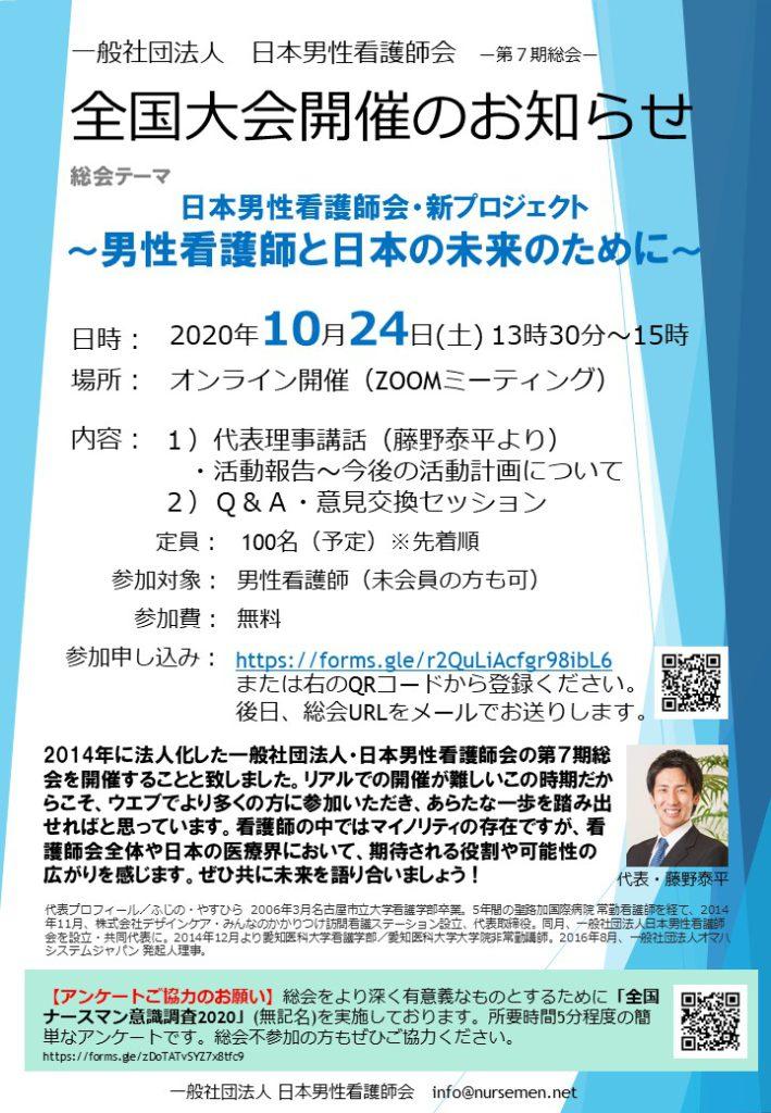 日本男性看護師会全国大会・全国ナースマン意識調査