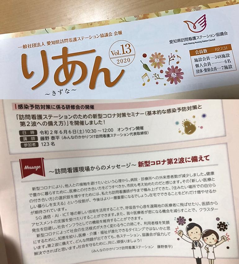 愛知県訪看ステーション協議会会報誌『りあん』に掲載