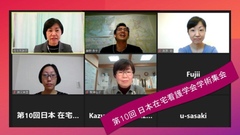 第10回日本在宅看護学会学術集会ご報告
