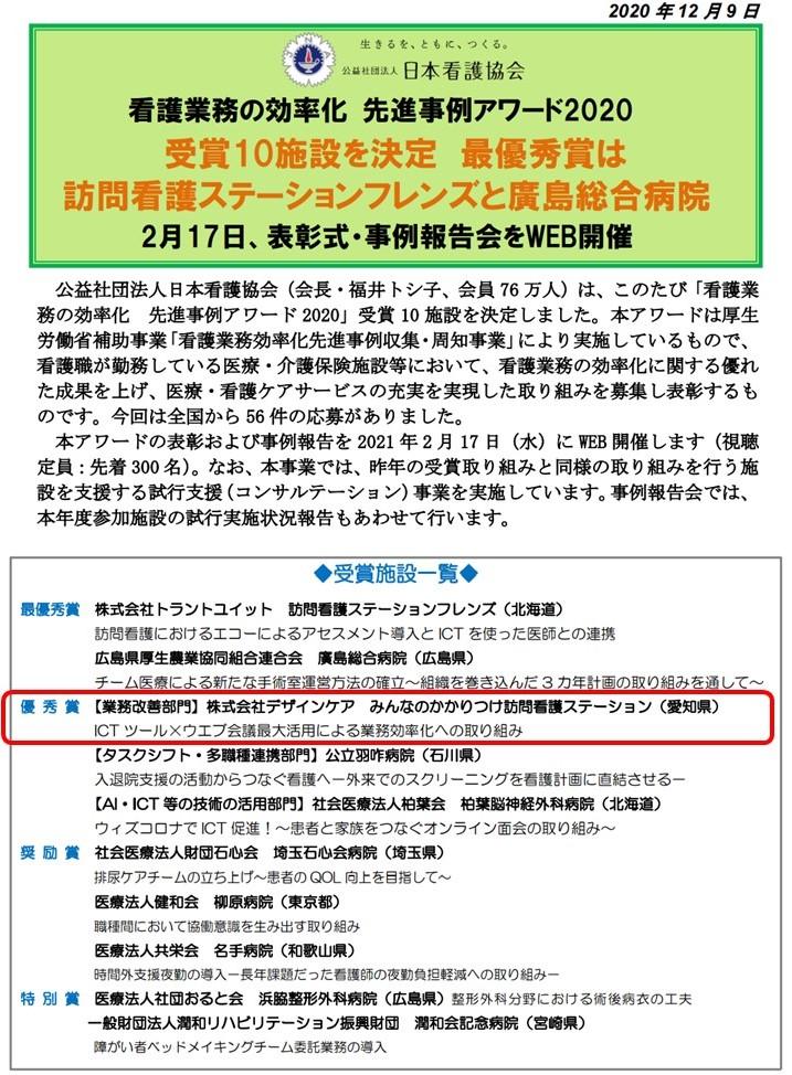 日本看護協会「看護業務の効率化 先進事例アワード」優秀賞受賞しました!