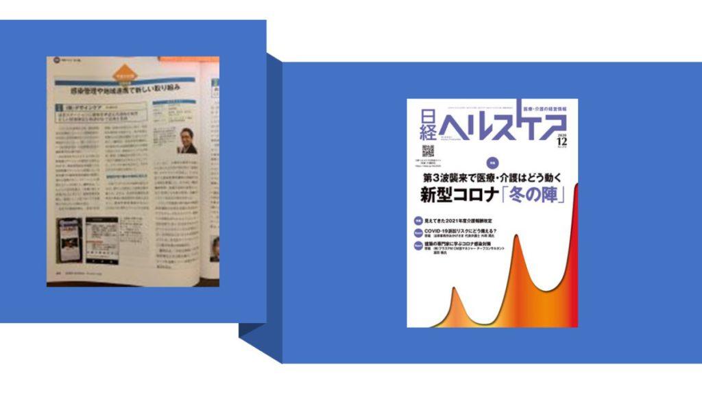 日経ヘルスケア12月号特集「新型コロナ冬の陣」で紹介されました