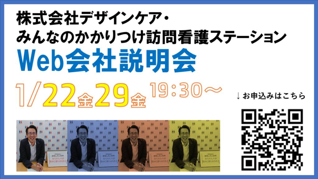 1/22(金)・29(金) Web会社説明会開催のお知らせ