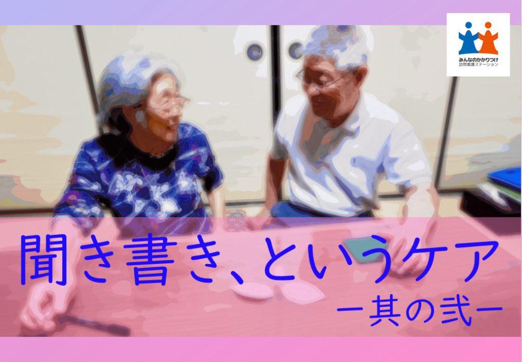 聞き書き(其の弐)