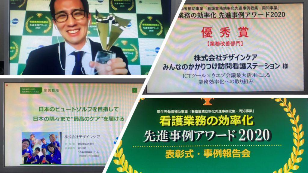 日本看護協会 看護業務の効率化・先進事例アワード2020