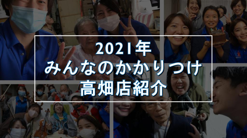 【2021年版】みんなのかかりつけ訪問看護ステーション高畑を紹介します