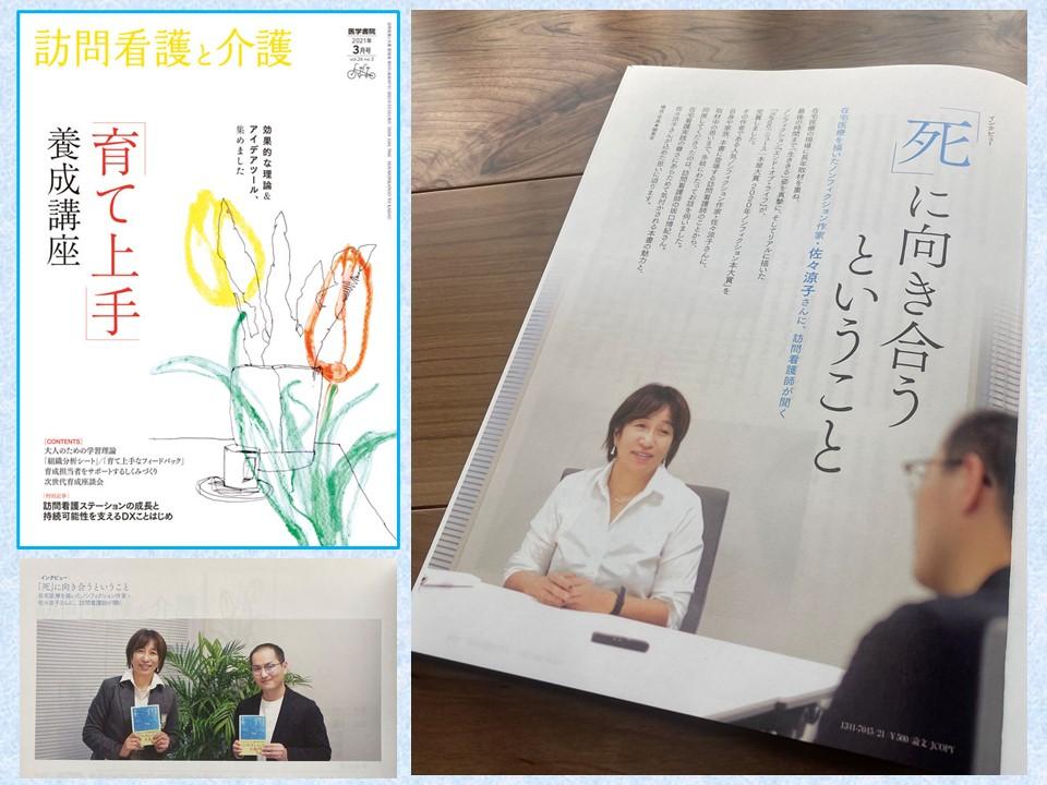 『訪問看護と介護』にて佐々涼子さんとの対談記事が掲載されました