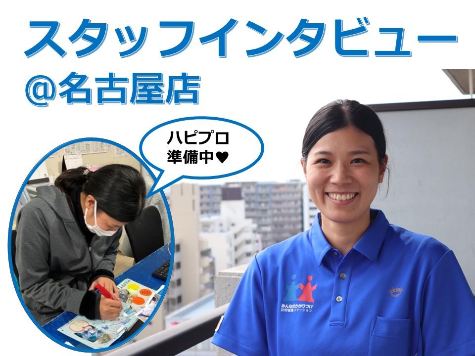 名古屋店スタッフインタビュー~作業療法士(OT)編~