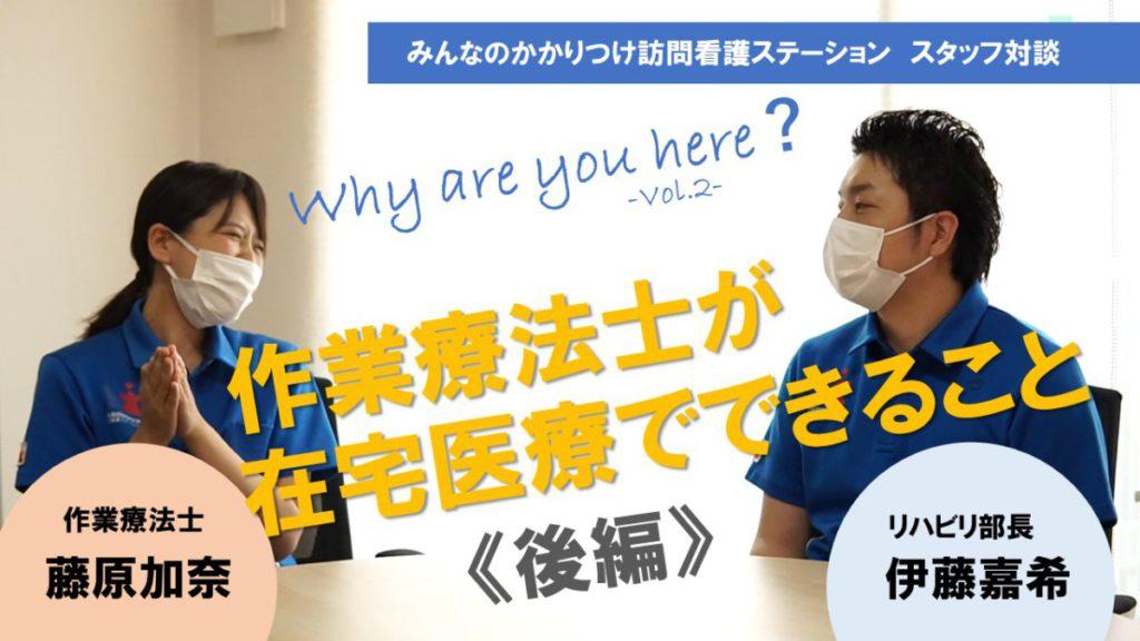 『作業療法士(OT)が在宅医療・訪問看護でできること』(後編)動画をアップしました